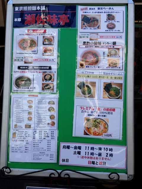 東京担担麺本舗.jpg