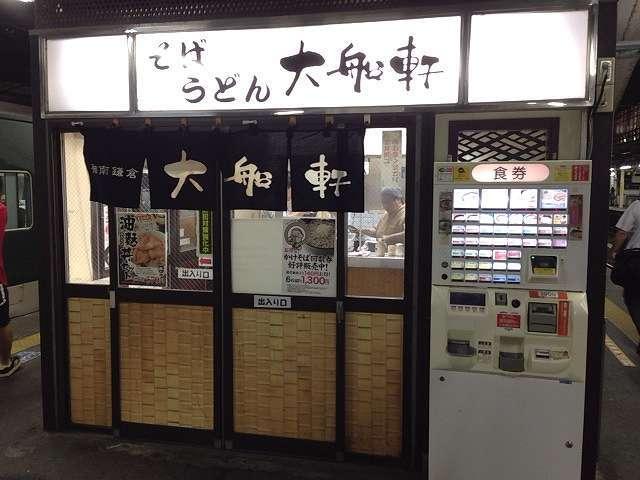 東海道線下りホーム2.jpg