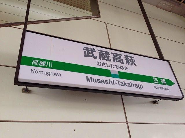 武蔵高萩駅.jpg