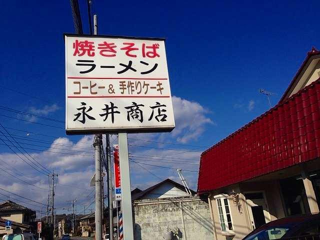 永井商店看板.jpg