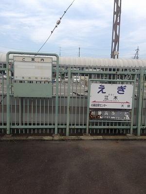 江木駅.jpg