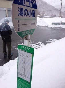湯の小屋バス停.jpg