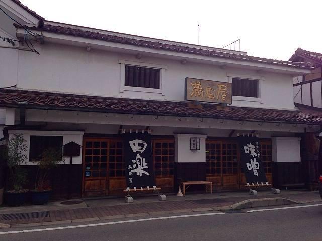 満田屋3.jpg