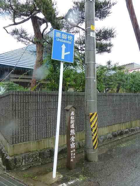 熊倉宿.jpg