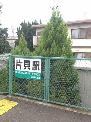 片貝駅.jpg