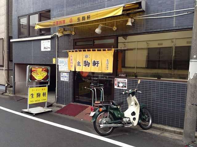 生駒軒.jpg