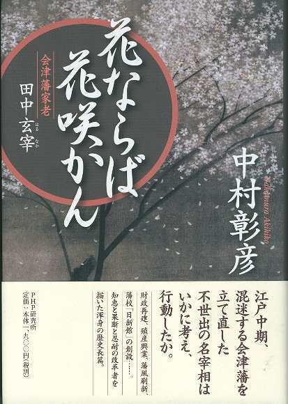 田中玄宰の書籍.jpg