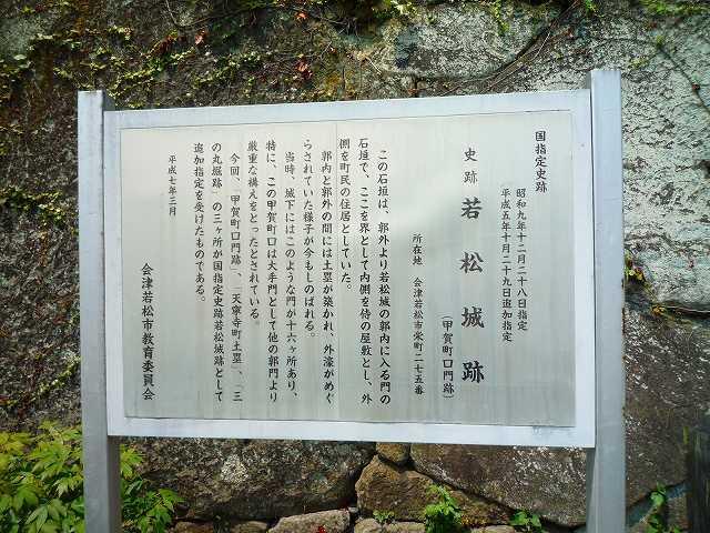 甲賀町口門解説版.jpg