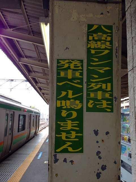発車ベル鳴りません.jpg