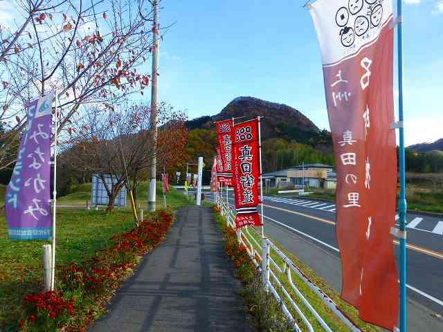 真田の幟.jpg