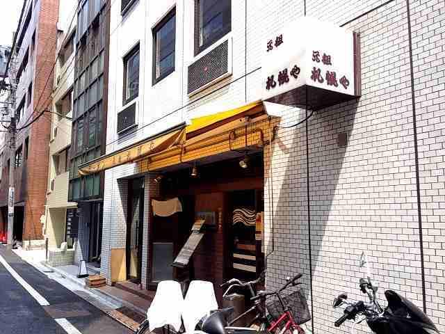 確かに札幌やである.jpg