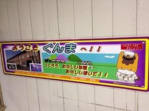磯部駅のぐんまちゃん.jpg