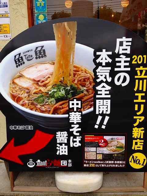 立川エリア新店ナンバー1.jpg