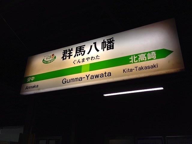 群馬八幡駅.jpg