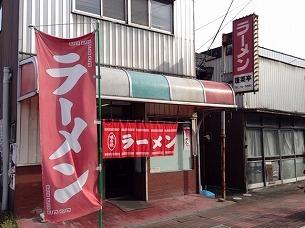 蓬菜亭.jpg