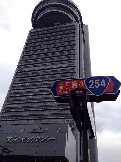 見上げる文京区.jpg