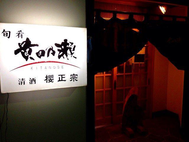貴田乃瀬3.jpg