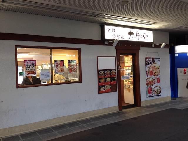 逗子駅店.jpg