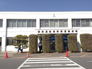運輸支局の建物.jpg