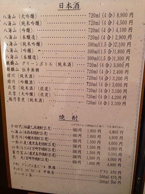酒のラインナップ1.jpg