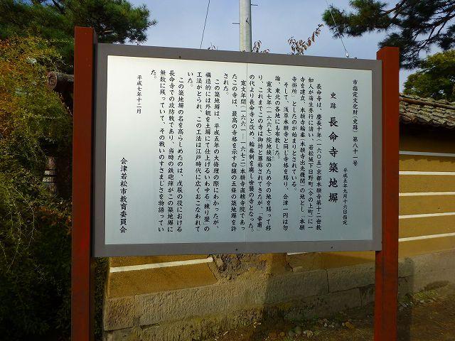 長命寺築地塀.jpg