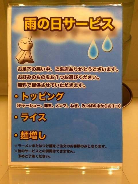 雨の日のサービス.jpg
