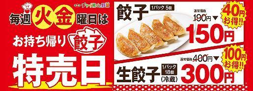餃子190円.jpg