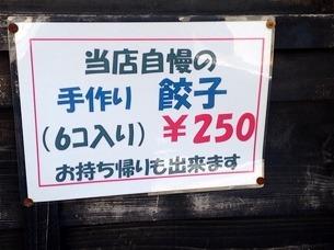 餃子6個入り250円は安い.jpg