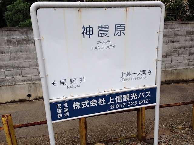 駅名表示.jpg