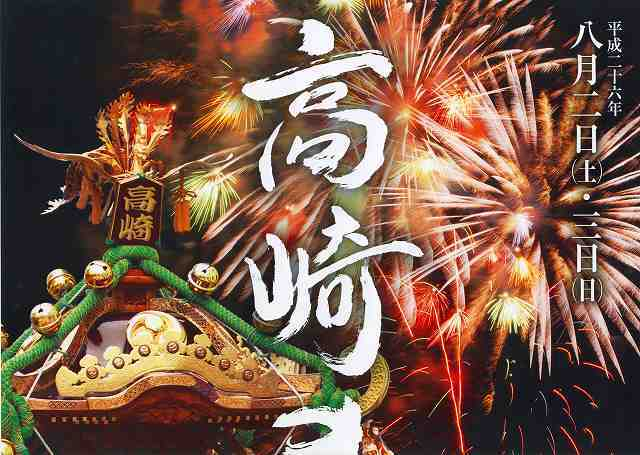 高崎祭り1.jpg