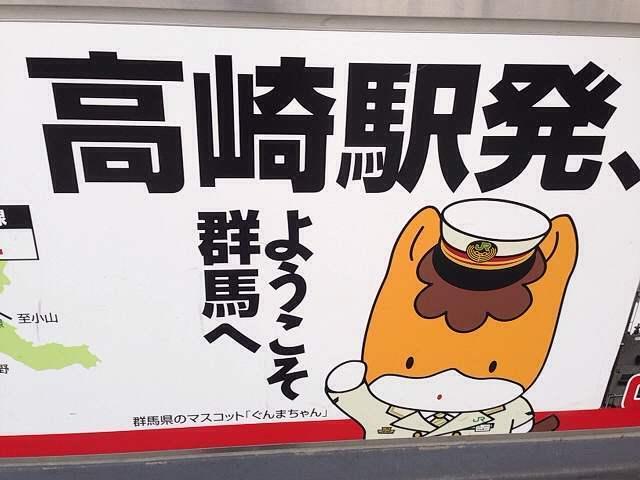高崎駅ホームのぐんまちゃん.jpg