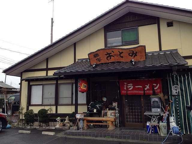 麺家おとみ.jpg
