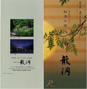 龍洞パンフ表紙.jpg