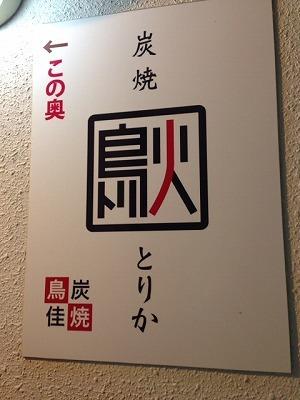 2階廊下の看板.jpg