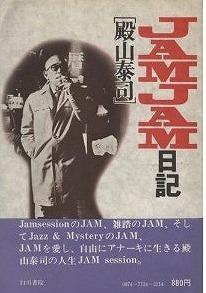 JAMJAM日記.jpg