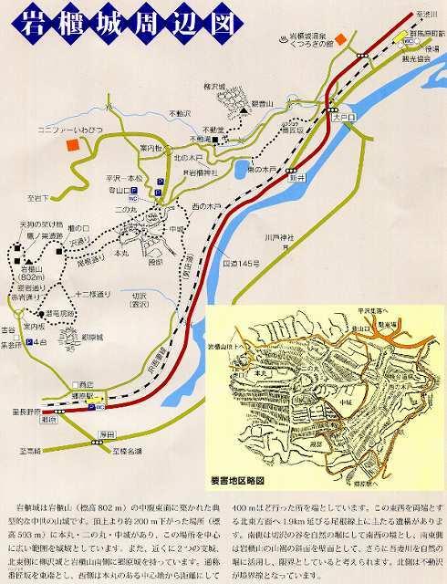 岩櫃城周辺図.jpg
