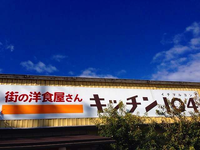秋空と104-2.jpg